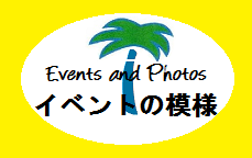 eventsandphotostree